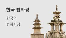한국 불교문화 속 법화경